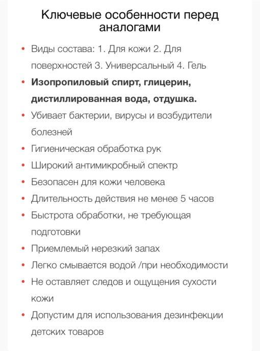 Антисептик Актерм Антисепт
